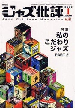 画像1: 隔月刊ジャズ批評2008年1月号(141号) 特集  私のこだわりジャズ  PART.2