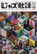 隔月刊ジャズ批評2007年11月号(140号) 特集  私のこだわりジャズ  PART.1
