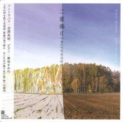 金澤 英明 & 栗林 すみれ / 二重奏II
