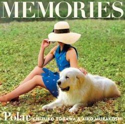 画像1: CD   POLAR  ポラール  /  MEMORIES   メモリーズ