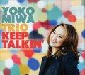 スクエアー・バピッシュ&ファンキー・ダイナミックそして耽美ロマンティックでもある鉄板メロディック・ピアノ、またも会心の一撃! CD 三輪 洋子 トリオ YOKO MIWA TRIO / KEEP TALKIN'