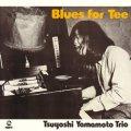 【three blind mice Supreme Collection 1500】CD  山本  剛トリオ TSUYOSHI YAMAMOTO TRIO  /  ブルース・フォー・ティー BLUES FOR TEA