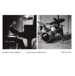 画像1: 【NO BUSINESS】CD Masahiko Satoh - Sabu Toyozumi 佐藤 允彦、 豊住 芳三郎 / The Aiki