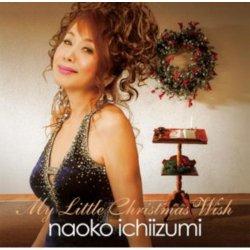 画像1: CD   一泉 ナオ子 NAOKO ICHIIZUMI   /  MY LITTLE CHRISTMAS WISH  マイ・リトル・クリスマス・ウィッシュ