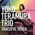 メロディアス&テイスティー・バピッシュで揺るぎなく雄渾のスケールを湛えた練達旨口ピアノ、益々絶好調! 2枚組CD 寺村 容子 トリオ YOKO TERAMURA TRIO / GRACEFUL TOUCH グレイスフル・タッチ