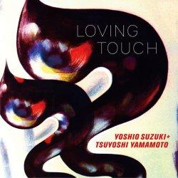 鈴木 良雄 + 山本 剛 / Loving Touch