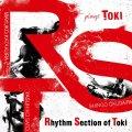 ソリッド・スクエアーでファンキー・テイスティーな硬派吟醸ハード・バップの王道を揺るぎなく突き進む芳醇ピアノ・トリオ大豊作! CD RST (Rhythm Section of Toki) TRIO RST トリオ / plays TOKI