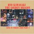 CD   川崎 燎 RYO KAWASAKI   THE GOLDEN DRAGON  /  LIVE IN TOKYO 1980 PART 2