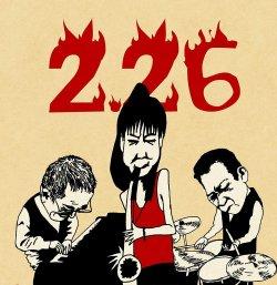 早坂 紗知 / 2.26 バースデイ・ライブ feat. 山下洋輔 & 森山威男