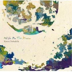 画像1: リリカルに歌い上げるアルトサックス奏者 椿田 薫、4年ぶりの新作。 CD 椿田 薫  KAORU TSUBAKIDA   /   WISH ON THE MOON   ウィッシュ・オン・ザ・ムーン