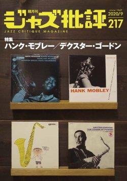 画像1:  隔月刊ジャズ批評2020年9月号(217号)  【特 集】「ハンク・モブレー/デクスター・ゴードン」