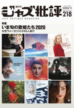 画像1:  隔月刊ジャズ批評2020年11月号(218号)  【特 集】「いま旬の歌姫たち 2020」