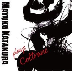 片倉 真由子 / plays Coltrane