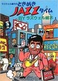 ジャズ批評ブックス ラズウェル 細木  /  ときめき JAZZタイム