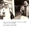 〔NO BUSINESS〕CD 高柳 昌行  MASAYUKI  TAKAYANAGI  /   LIVE AT JAZZ IN LOVELY 1990
