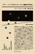 書籍   ジョン・コルベット JOHN CORBETT  / フリー・インプロヴィゼーション聴取の手引き