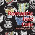 CD  藤家 虹二  クインテット KOUJI  FUJIKA  QUINTET /  ROMANTIC JAZZ CAFE   -WORLD OF CLARINET-