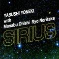 ウォーム&ハード・ドライヴィングなきめ細かくも懐深い弾力的重厚ベース鳴動と、しっとり甘美でテンダー・ロマンティックな哀愁ピアノ弾奏の、さすが熟練した連繋妙技がおいしさ満点!心地よさ格別! CD 米木 康志 トリオ YASUSHI YONEKI with Manabu Ohishi Ryo Noritake / SIRIUS