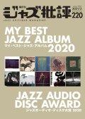 隔月刊ジャズ批評2021年3月号(220号)  【特 集】マイ・ベスト・ジャズ・アルバム 2020