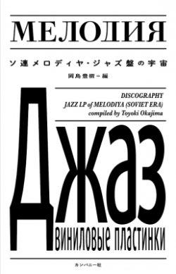 画像1: 書籍   岡島 豊樹 (編纂)  /   ソ連メロディヤ・ジャズ盤の宇宙
