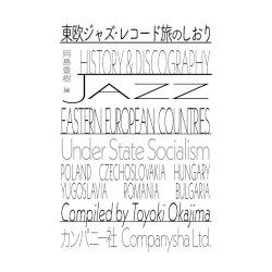 画像1: 書籍   岡島 豊樹 (編纂)  /   東欧ジャズ・レコード旅のしおり