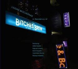 画像1: 【送料込み価格設定商品】[NADJA 21]CD Liudas Mockunas リューダス・モックーナス /  In Residency at Bitches Brew