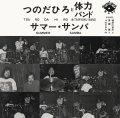 【universounds presents DEEP JAZZ REALITY】明田川荘之率いる東京の名門インディペンデント・ジャズ・レーベル がCD復刻。CD つのだひろと体力バンド /  サマー・サンバ