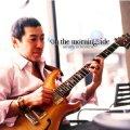 スタイリッシュでコク旨な、陰影に富んだ哀愁ギターのダンディズム 内山 覚 (SATORU UCHIYAMA) / ON THE MORNINGSIDE