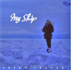 画像1: CD   岩崎 佳子  KEIKO IWASAKI  / MY SHIP  マイ・シップ