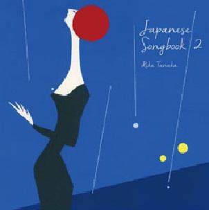 CD たなか りか RIKA TANAKA / JAPANESE SONGBOOK 2