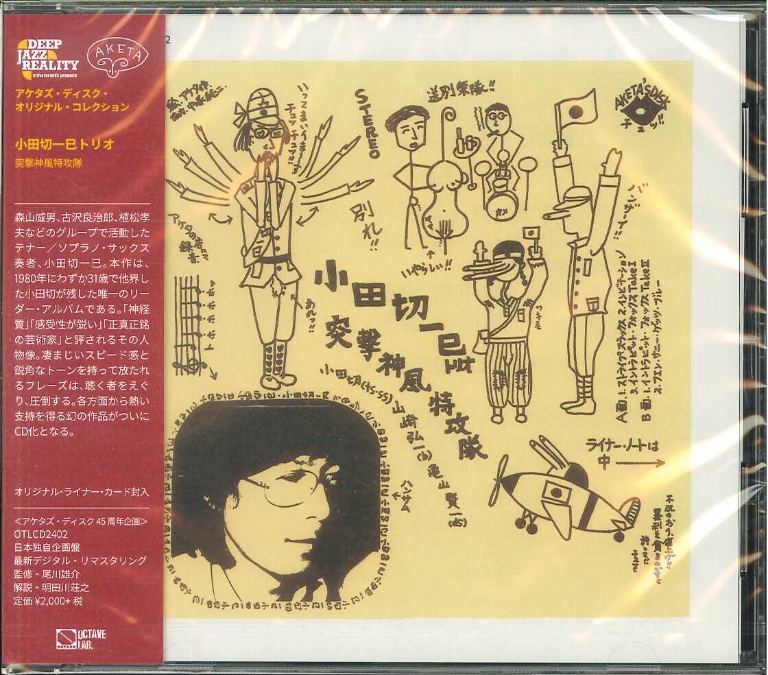 Universounds Presents Deep Jazz Reality ブルージーテイスティーな歌心やコク味とモーダルアグレッシヴな激烈疾走パワーを兼備した70年代和ジャズサックストリオの秀作 Cd 小田切 一巳 トリオ Kazumi Odagiri Trio
