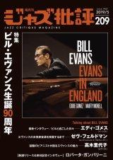 画像:  隔月刊ジャズ批評2019年5月号(209号)  【特 集】『ビル・エヴァンス生誕90周年』