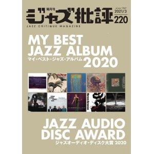 画像:  隔月刊ジャズ批評2021年3月号(220号)  【特 集】マイ・ベスト・ジャズ・アルバム 2020