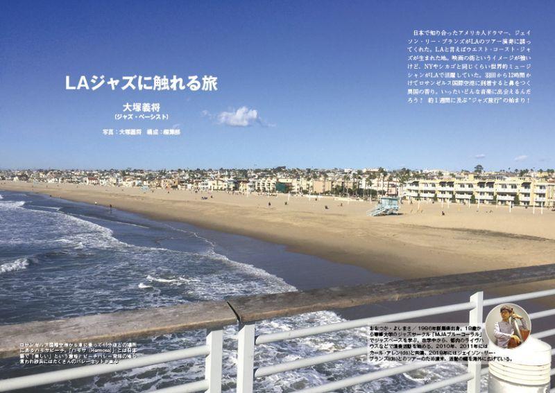 画像:  隔月刊ジャズ批評2019年9月号(211号)  【特 集】 WEST COAST JAZZ